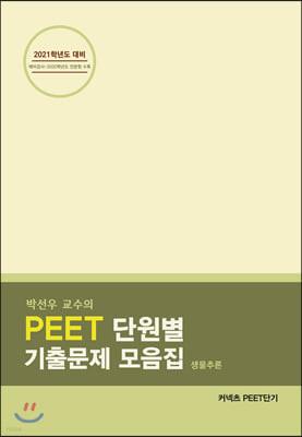 2021 박선우 교수의 PEET 단원별 기출문제 모음집 생물추론