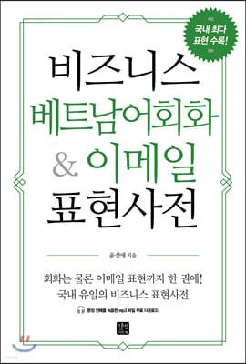 비즈니스 베트남어회화 & 이메일 표현사전