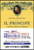 초판본 군주론 Il Principe