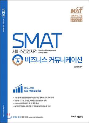 2020 SMAT 서비스경영자격 Module A 비즈니스 커뮤니케이션