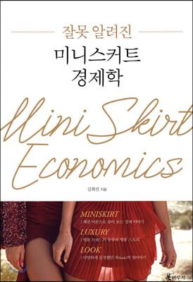 잘못 알려진 미니스커트 경제학