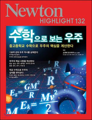 NEWTON HIGHLIGHT 뉴턴 하이라이트 132 수학으로 보는 우주