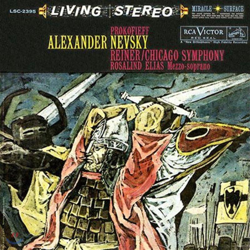 Fritz Reiner 프로코피에프: 알렉산더 네프스키 (Prokofiev: Alexander Nevsky)