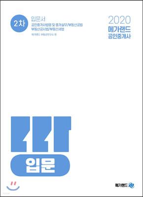 2020 메가랜드 공인중개사 2차 입문서