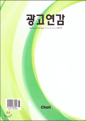 광고연감 2019