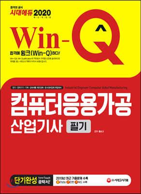 2020 Win-Q 컴퓨터응용가공산업기사 필기 단기완성
