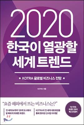 2020 한국이 열광할 세계 트렌드