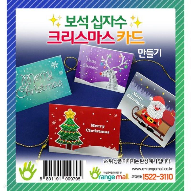 보석십자수 크리스마스 카드 만들기(옵션)