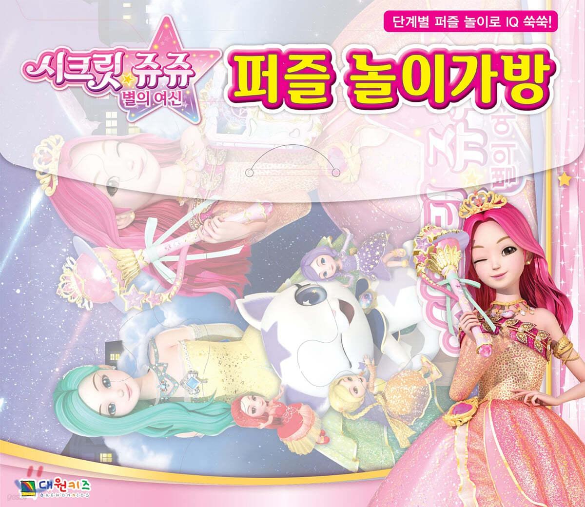 시크릿 쥬쥬 별의 여신 퍼즐놀이가방