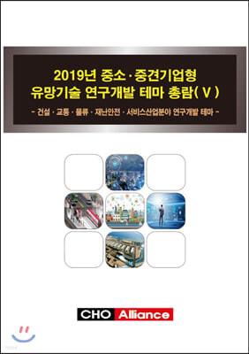 2019년 중소·중견기업형 유망기술 연구개발 테마 총람(Ⅴ)