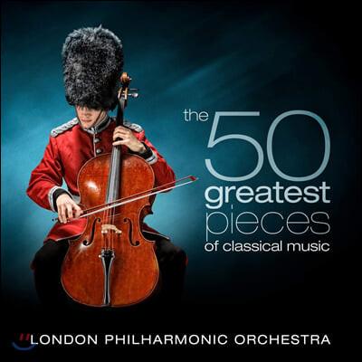 최고의 클래식 50 - 런던 필하모닉 오케스트라 (The 50 Greatest Pieces of Classical Music)
