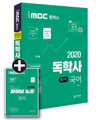 2020 iMBC 캠퍼스 독학사 1단계 교양공통 국어