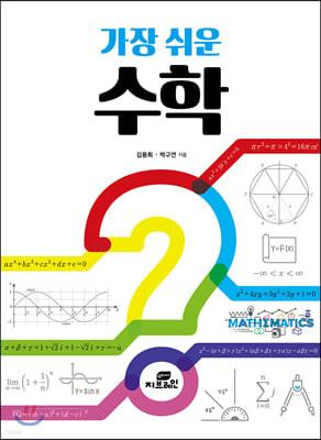 가장 쉬운 수학