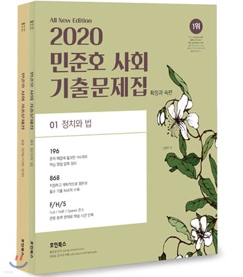 2020 민준호 사회 기출문제집