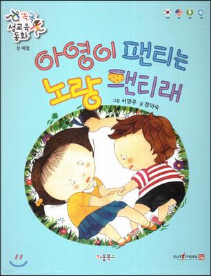 똑똑 성교육 동화 : 아영이 팬티는 노랑 팬티래