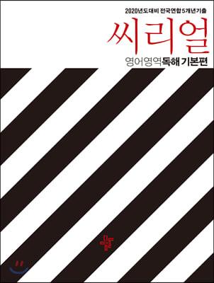 씨리얼 영어영역 독해 기본편 (2020년)