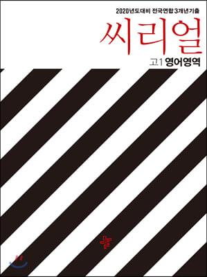 씨리얼 고1 영어영역 (2020년)