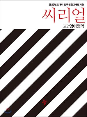 씨리얼 고2 영어영역 (2020년)