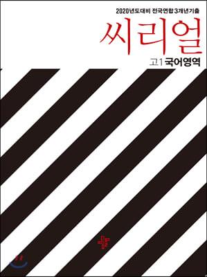 씨리얼 고1 국어영역 (2020년)