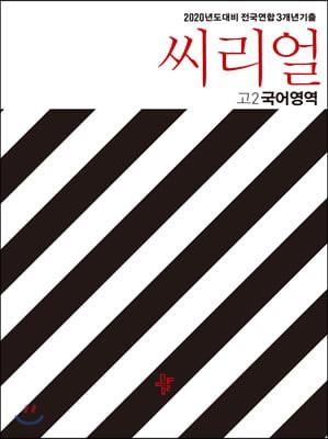 씨리얼 고2 국어영역 (2020년)
