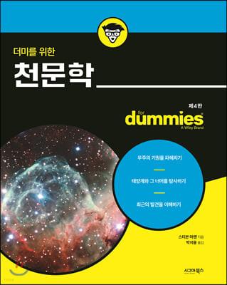 더미를 위한 천문학