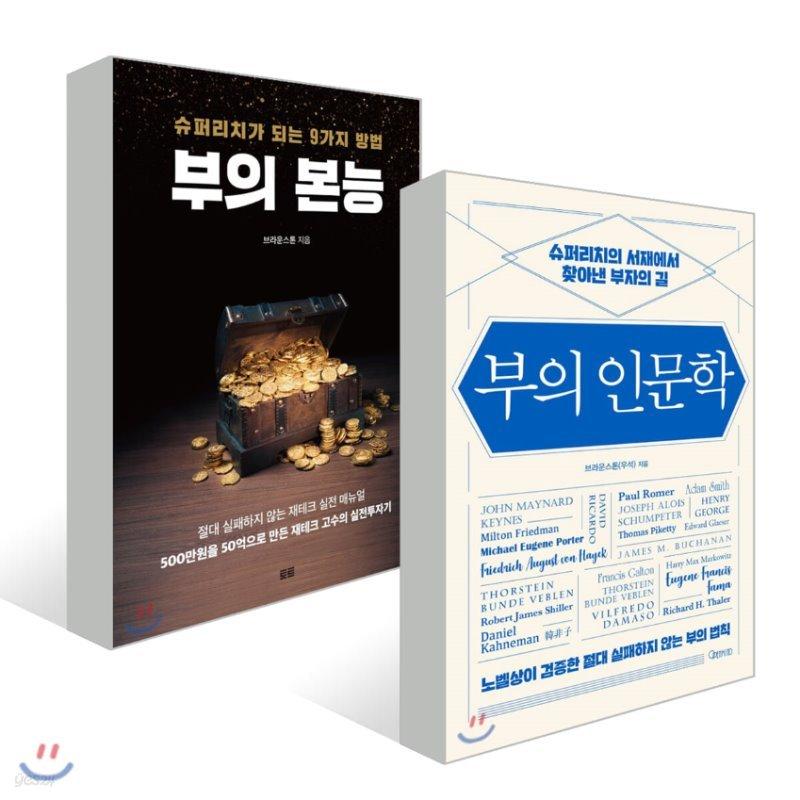 [예스리커버] 부의 본능 + 부의 인문학