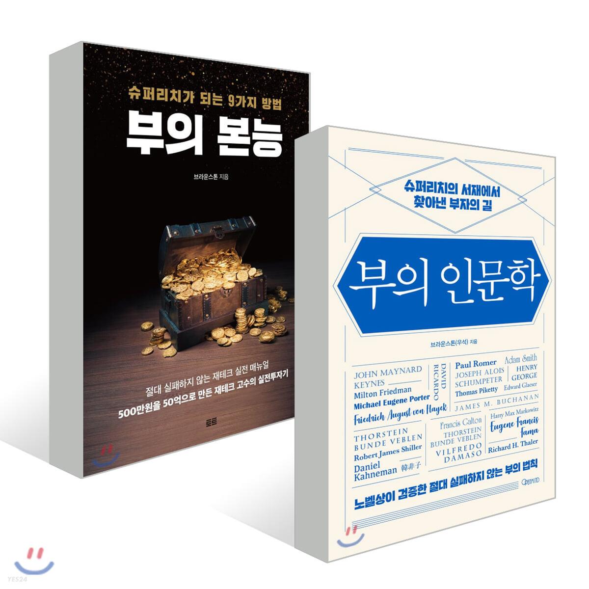 부의 본능 + 부의 인문학