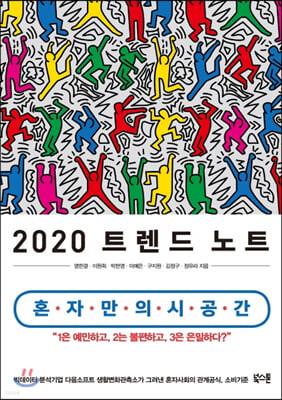 2020 트렌드 노트