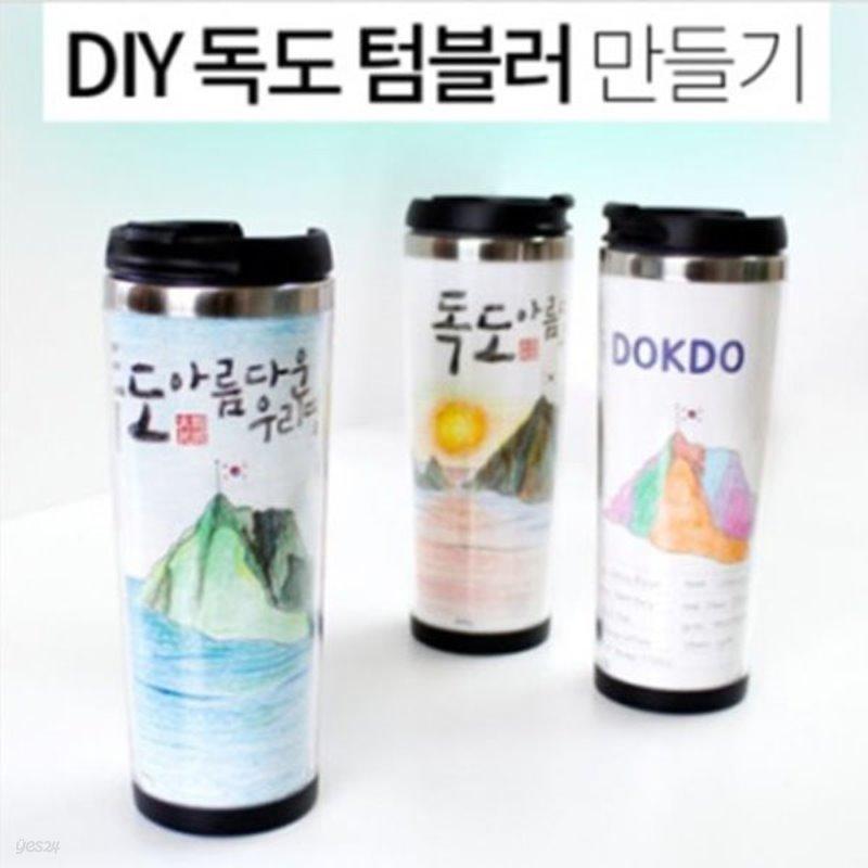 DIY 텀블러 만들기(독도)