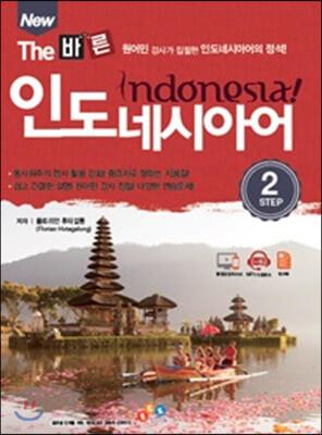 New The 바른 인도네시아어 step2