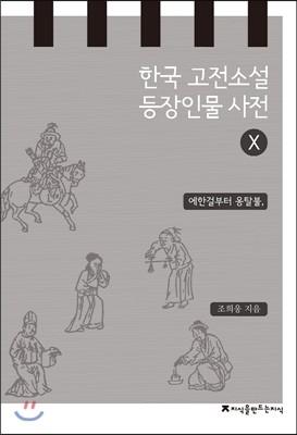 지식을만드는지식 한국 고전소설 등장인물 사전. 10: 에한걸부터 옹탈불