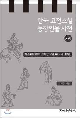 지식을만드는지식 한국 고전소설 등장인물 사전. 16: 저공부터 좌하암 노승