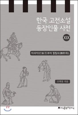 지식을만드는지식 한국 고전소설 등장인물 사전. 19: 타괴자부터 필힐모