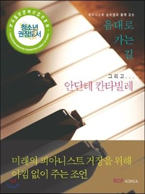 RCPKOREA 피아니스트 송하영과 함께 걷는 음대로 가는 길 그리고 안단테 칸타빌레