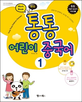 랭귀지북스(LanguageBooks) 통통 어린이 중국어 1 Work Book