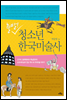 출발! 청소년 한국미술사 : 고구려 고분벽화에서 백남준까지 교과서에 숨어 있는 역사 속 우리미술 이야기