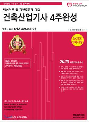 2020 건축산업기사 4주완성 핵심이론 및 과년도문제 해설