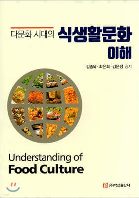 다문화 시대의 식생활문화 이해