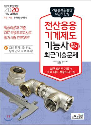 2020 전산응용기계제도기능사 필기 최근 기출문제