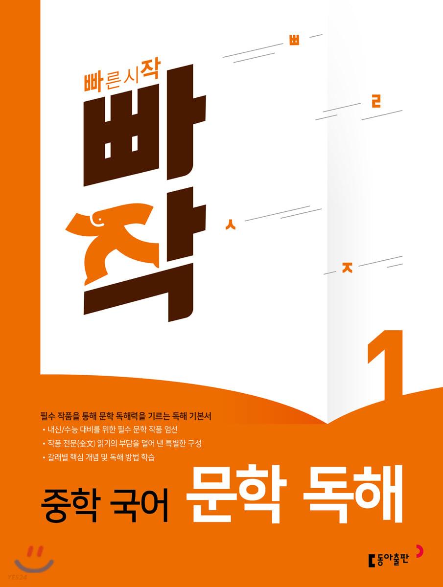 빠작 중학 국어 문학 독해 1