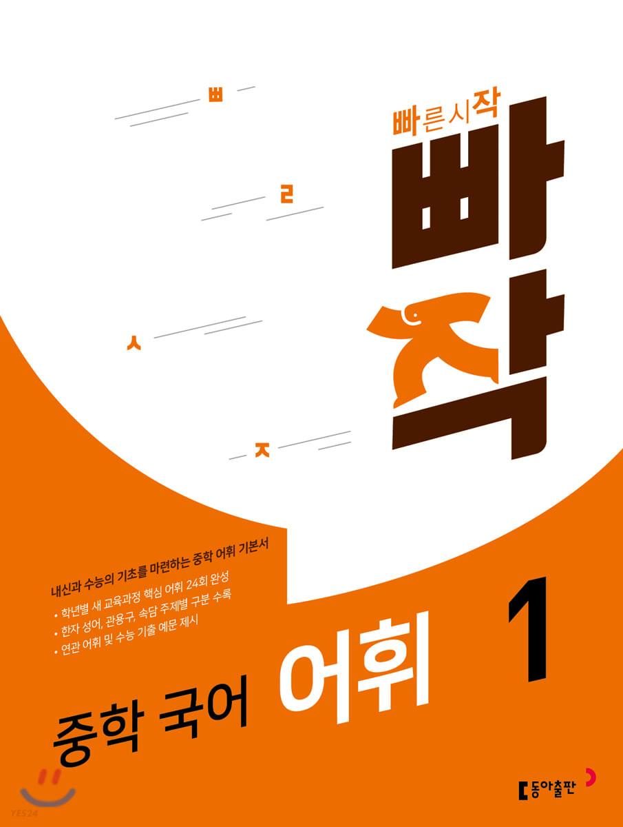 빠작 중학 국어 어휘 1