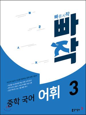 빠작 중학 국어 어휘 3