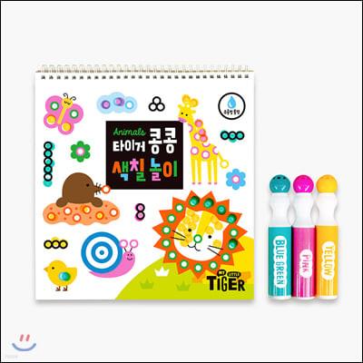 타이거 콩콩 색칠 놀이 : 동물