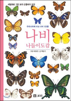 나비 나들이도감