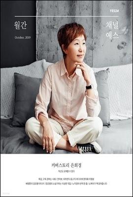 월간 채널예스 2019년 10월호