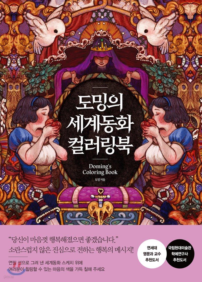 도밍의 세계 동화 컬러링북
