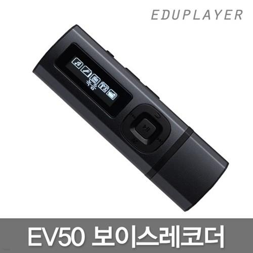 에듀플레이어 EV50 16GB USB스틱형 보이스레코더...