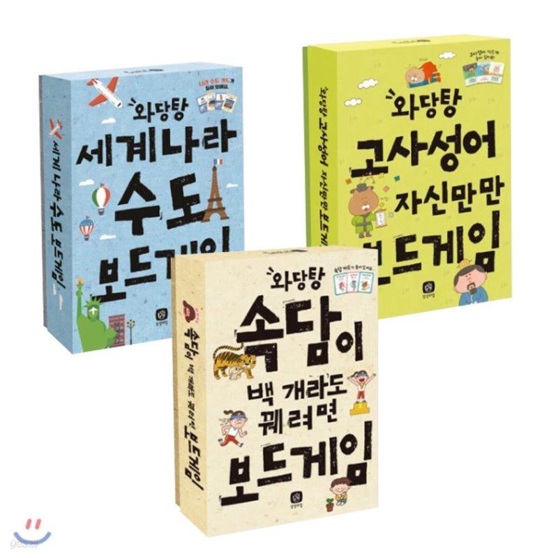 와당탕 보드게임 3권 세트