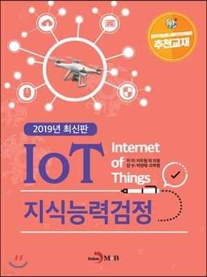 IoT 지식능력검정 (2019)