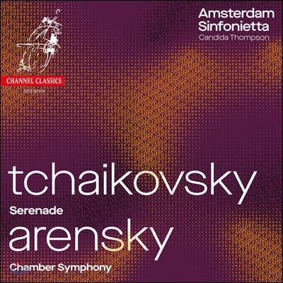Amsterdam Sinfonietta 차이코프스키: 현을 위한 세레나데 / 아렌스키: 실내 교향곡 - 암스테르담 신포니에타